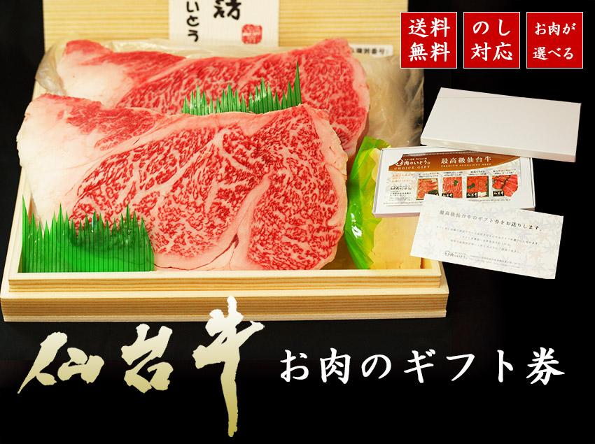 A5仙台牛お肉のギフト券2万円分