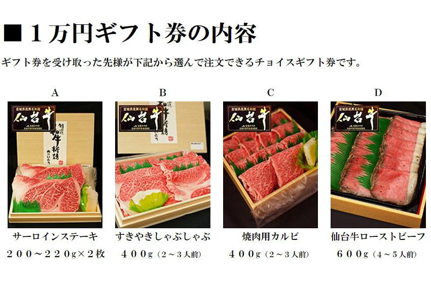 1万円ギフト券の内容ギフト券を受け取った先様が下記から選んで注文できるチョイスギフト券です。