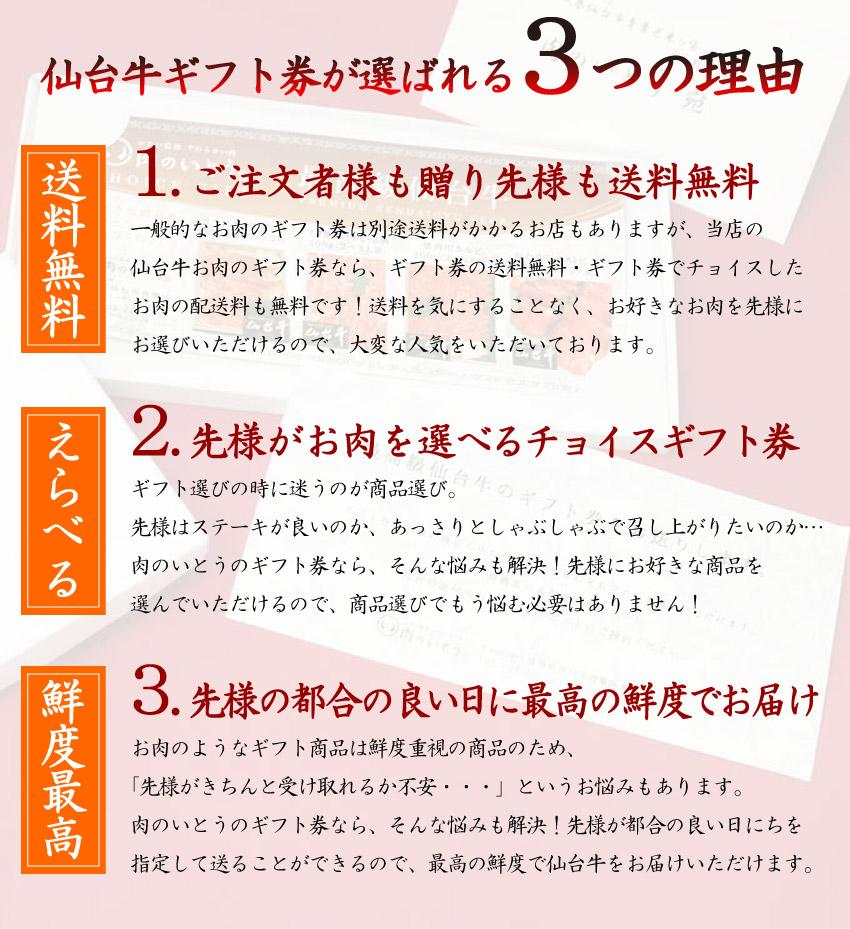 仙台牛ギフト券が選ばれる3つの理由。1.ご注文者様も贈り先様も送料無料。2.先様がお肉を選べるチョイスギフト券。3.先様の都合の良い日に最高の鮮度でお届け
