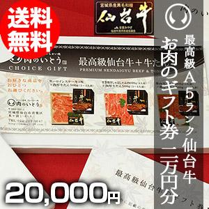 ギフト券2万円