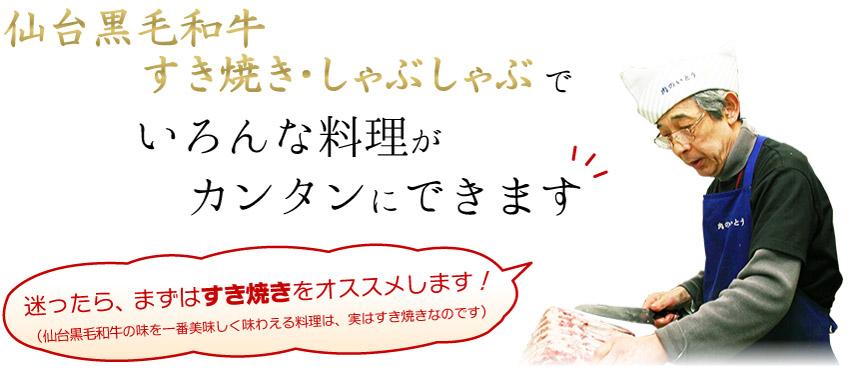 仙台黒毛和牛すき焼きしゃぶしゃぶでいろんな料理がカンタンにできます