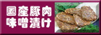 国産上級豚味噌漬け