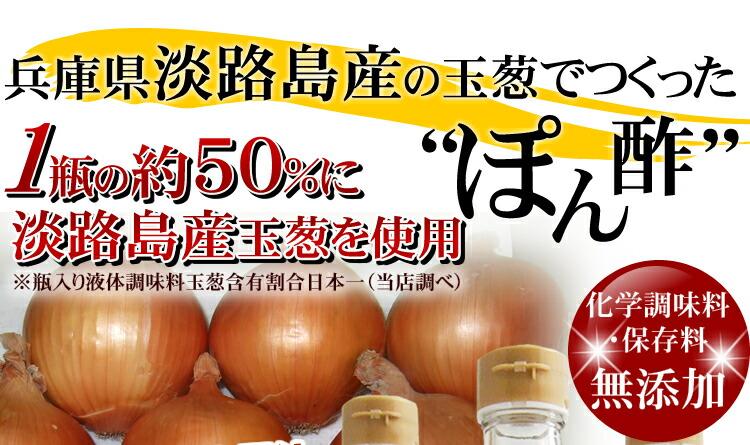 兵庫県淡路島産の玉葱でつくったぽん酢 化学調味料・保存料無添加