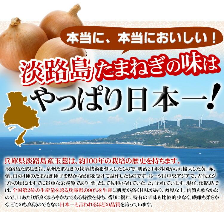 本当に、本当においしい淡路島たまねぎの味はやっぱり日本一!