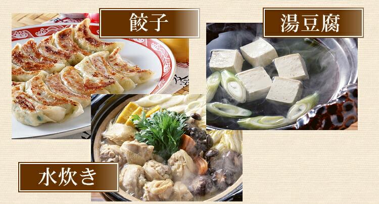 餃子 水炊き 湯豆腐