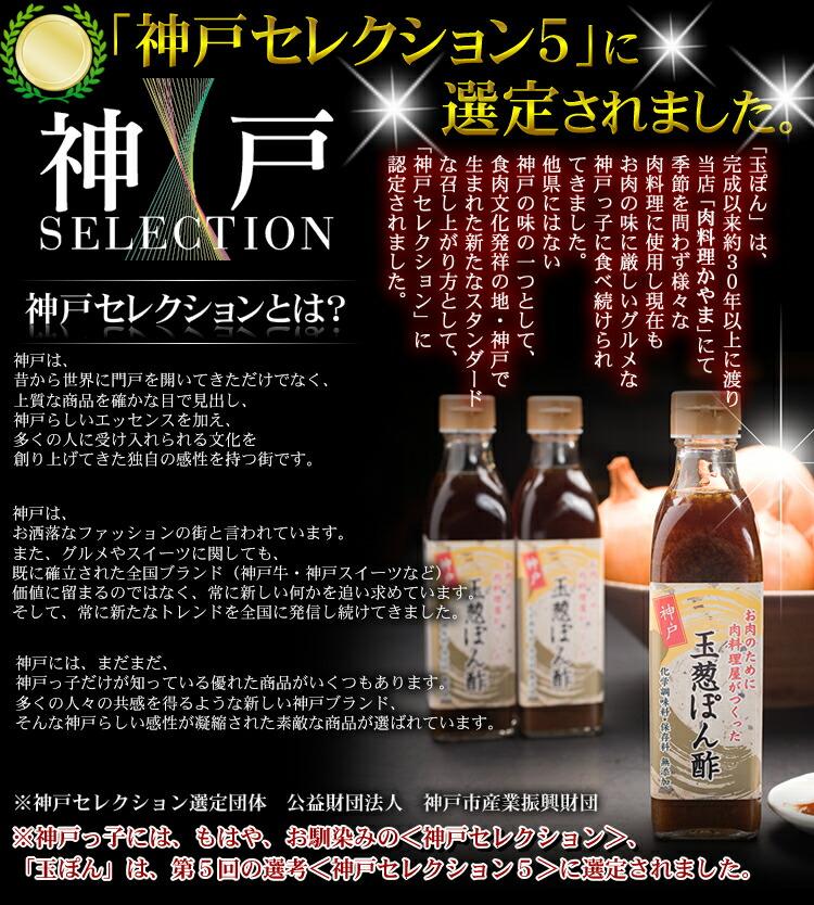 「神戸セレクション5」に選定されました!