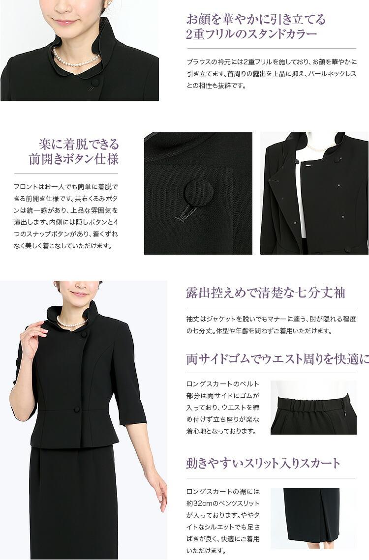 ブラックフォーマル 喪服 礼服 BS-009