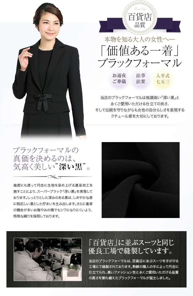ブラックフォーマル 喪服 礼服 jap03