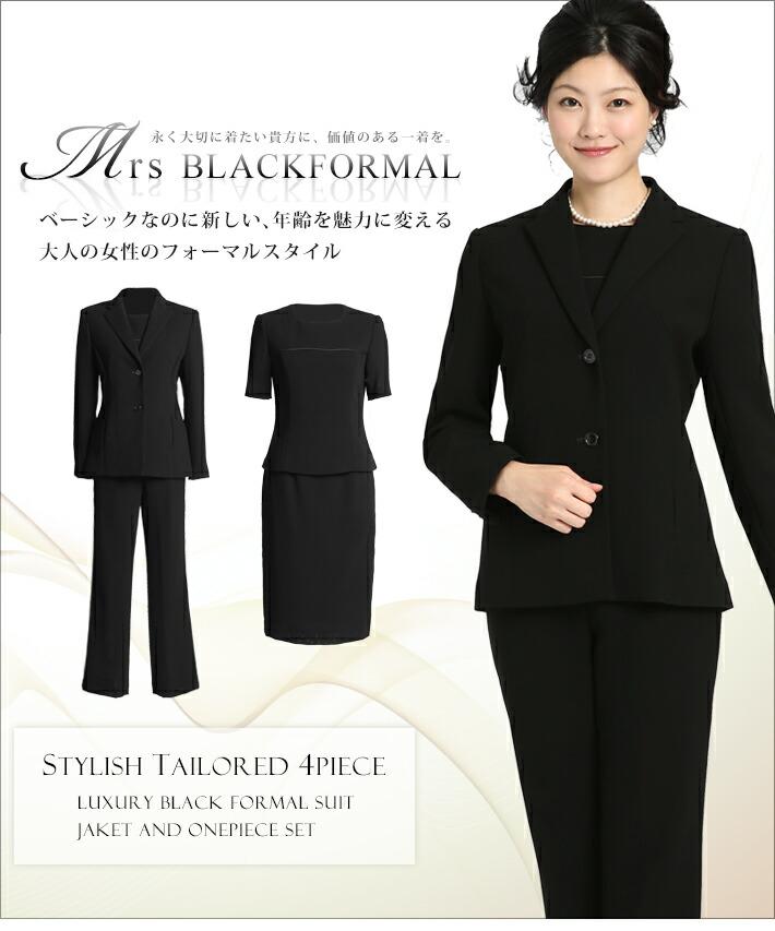 ブラックフォーマル 喪服 礼服 BS-1210