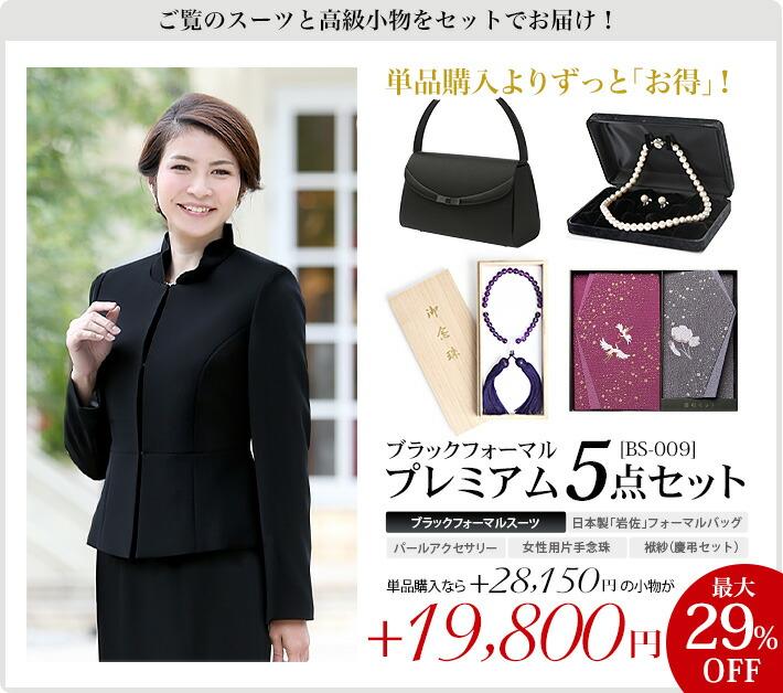 ブラックフォーマル 喪服 礼服 5点セット BS-903