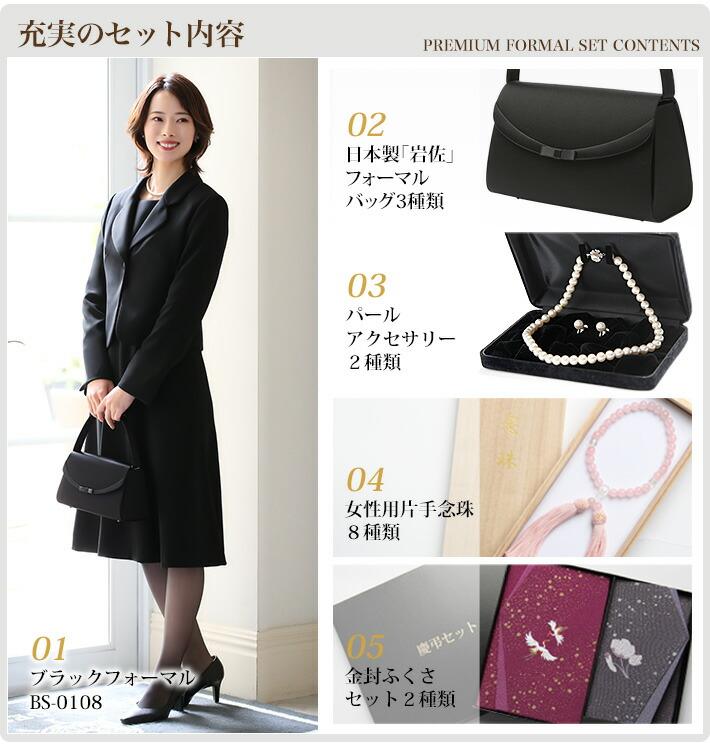 フォーマルバッグ パールアクセサリー 女性用念  珠 慶弔ふくさセット ブラックフォーマル