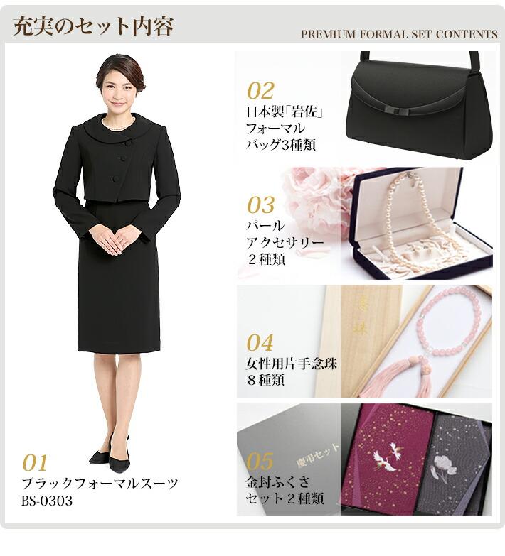 フォーマルバッグ パールアクセサリー 女性用念珠 慶弔ふくさセット ブラック  フォーマル