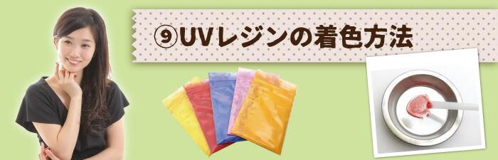 9UVレジンの着色方法