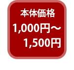 本体価格1,000円〜1,500円はこちら