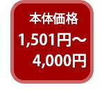 本体価格1,501円〜4,000円はこちら