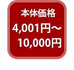 本体価格4,001円〜10,000円はこちら