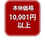 本体価格10,001円以上はこちら