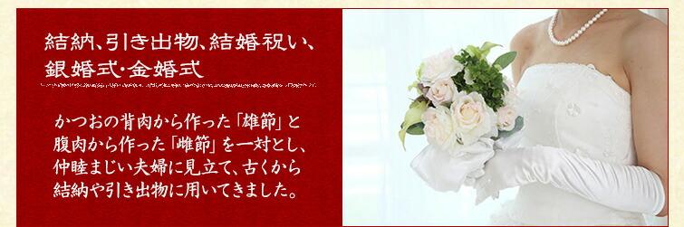 「鰹節ギフト」用途:結婚祝い