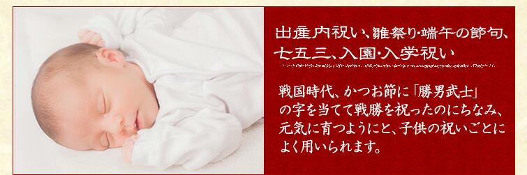 「鰹節ギフト」用途:出産内祝い・雛祭り・端午の節句・七五三・入園入学祝い