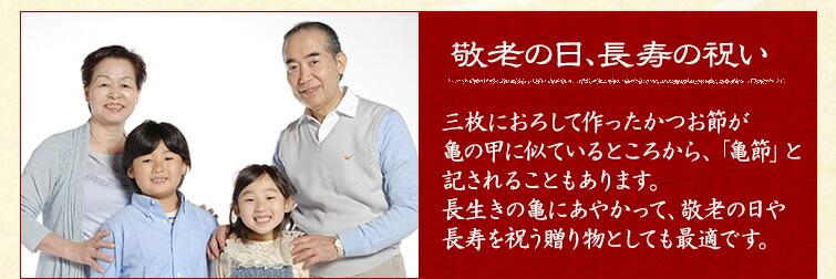 「鰹節ギフト」用途:敬老の日・長寿のお祝い