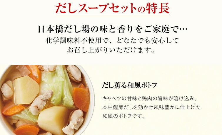 日本橋だし場だしスープ詰合