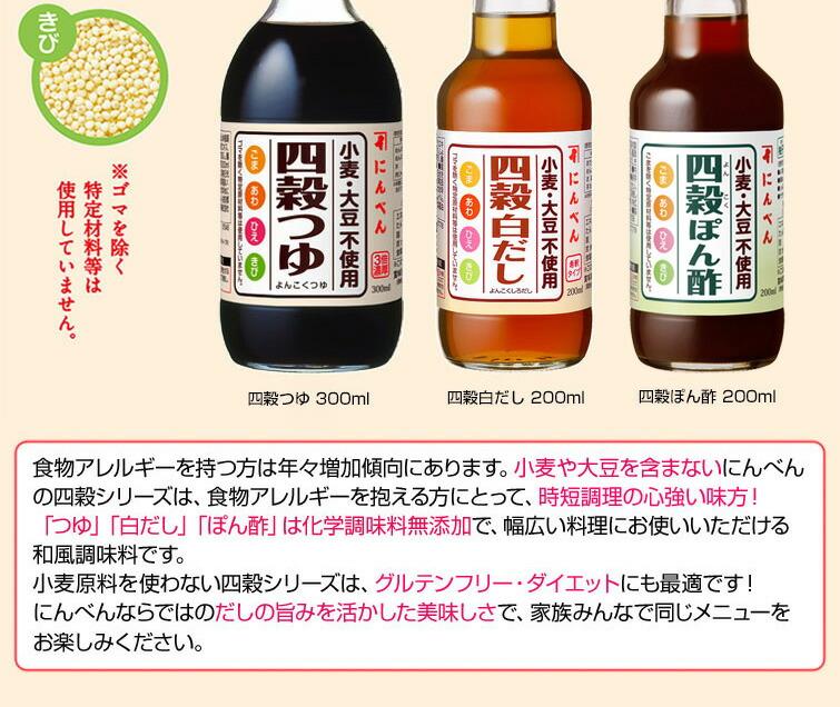 四穀つゆ(小麦・大豆不使用)