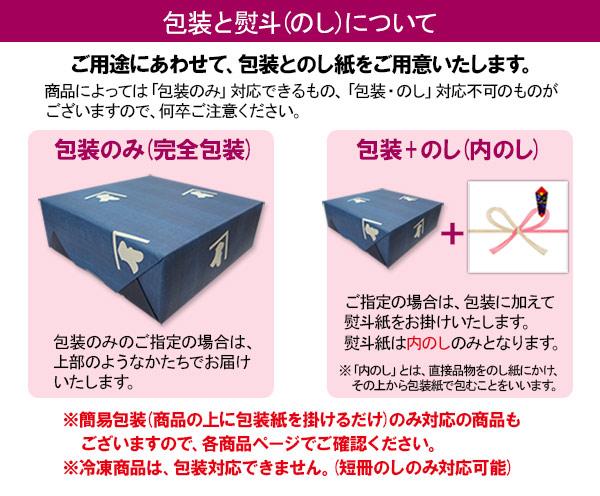 のし紙について(2014.10/1より新包装紙に変更)