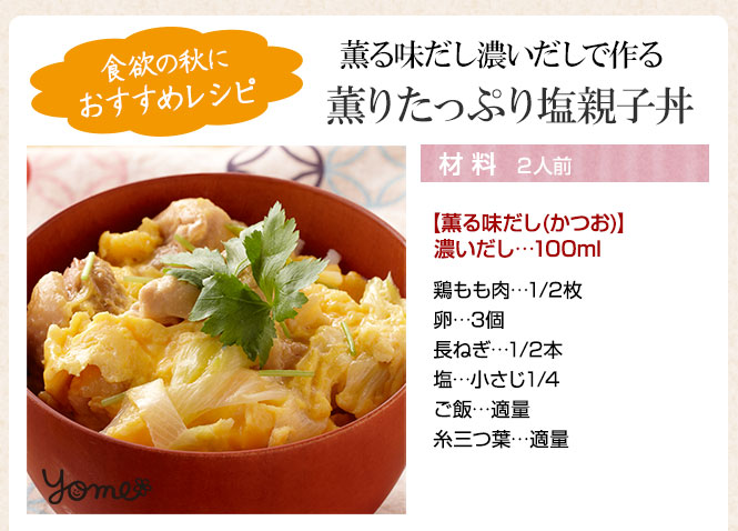 本枯鰹節薫る味だし(かつお)レシピ