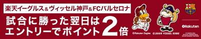 楽天イーグルス・ヴィッセル神戸・FCバルセロナ勝った翌日ポイント2倍