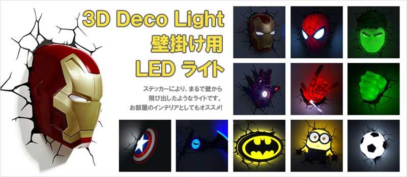照明/ライト