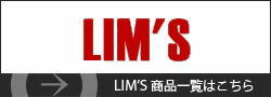 LIM'S/リムズ商品一覧