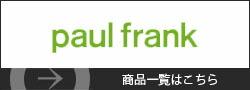 paul frank/ポールフランク商品一覧