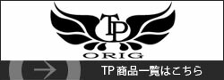 TP/ティーピー商品一覧