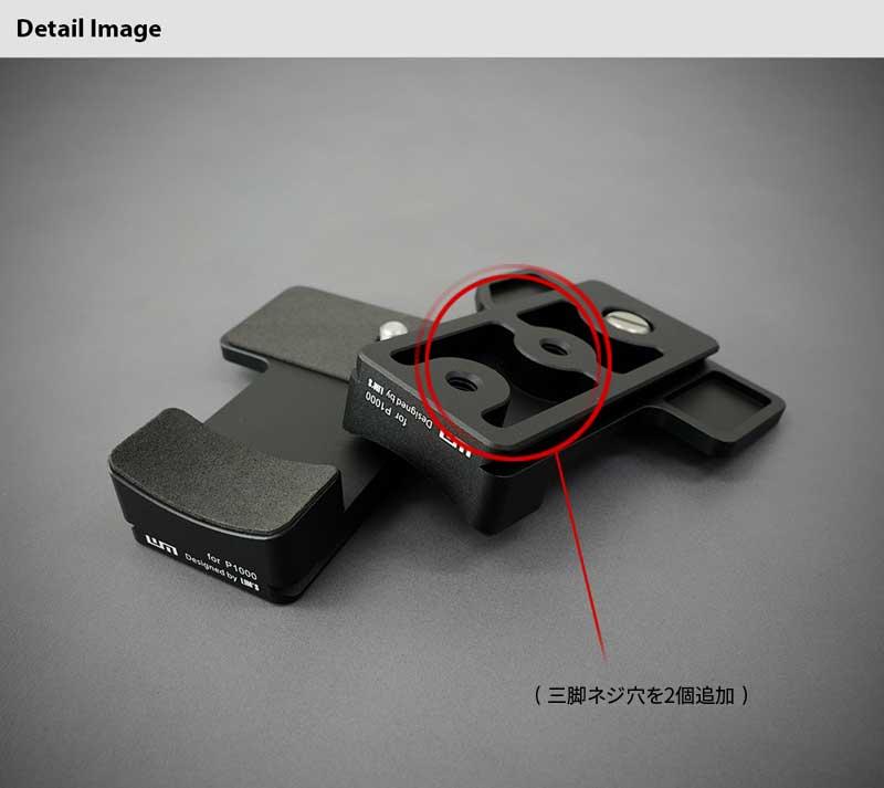 LIM'S/NikonP1000専用クイックリリースプレート