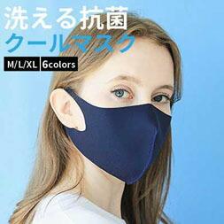 クールマスク
