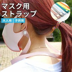 マスク用ストラップ