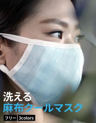 洗える麻クールマスク