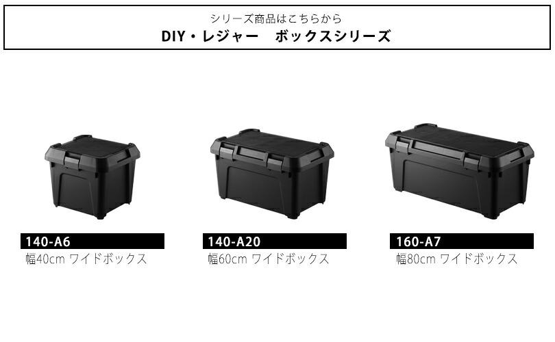 140-a20アウトドア・DIY用品・工具・カー用品の収納に最適