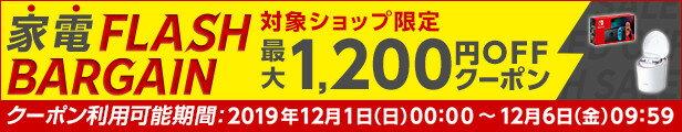 1201-1206 FlashSale クーポン