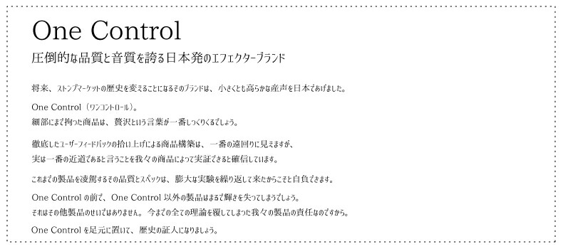 One Controlブランド説明