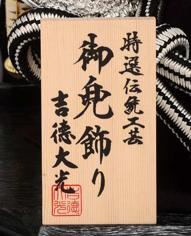 25号 特選伝統工芸 御兜飾り