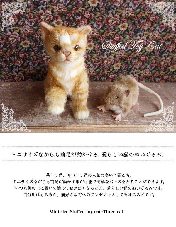 猫 ぬいぐるみ リアル Cuddly