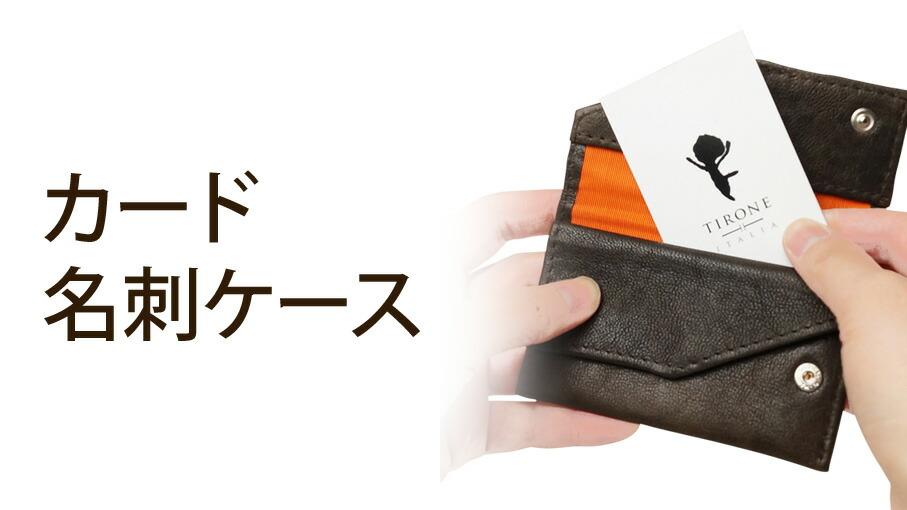 カード・名刺ケース