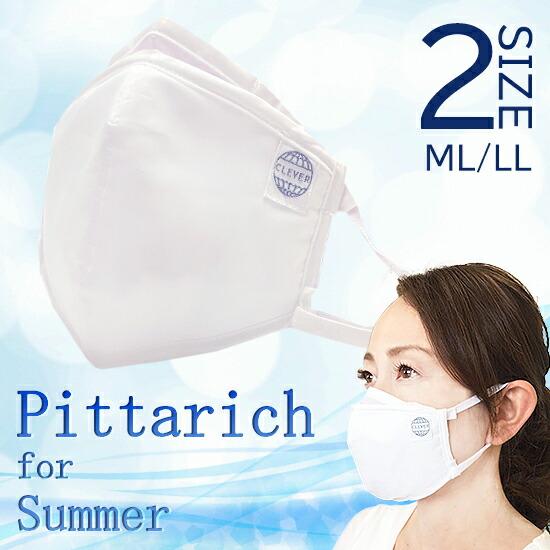 従来品より通気性UP夏用マスク【Pittarich for Summer】