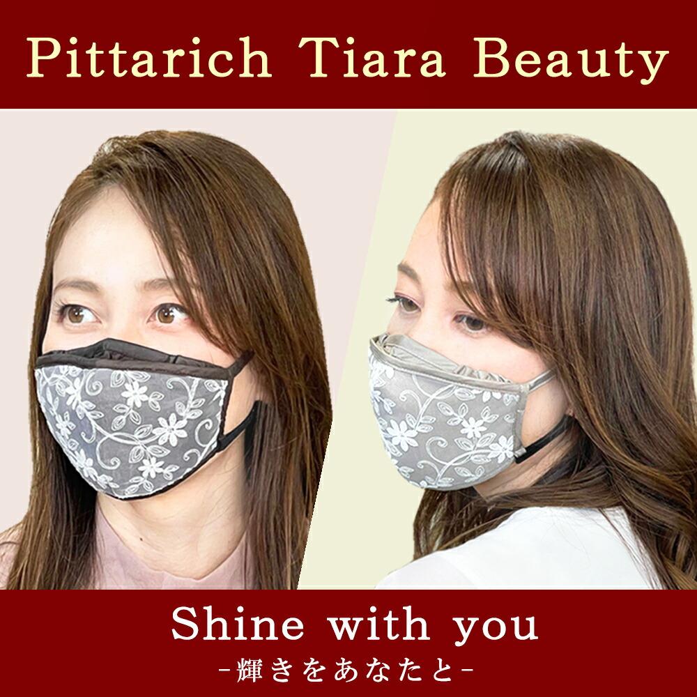 着けるだけで小顔に見えるマスク【Pittarich Tiara Beauty】