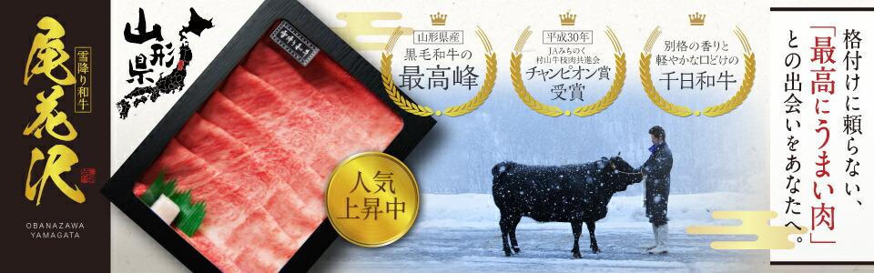 【山形県】雪降り和牛 尾花沢牛専門店 焼き肉金鶴のアサイ
