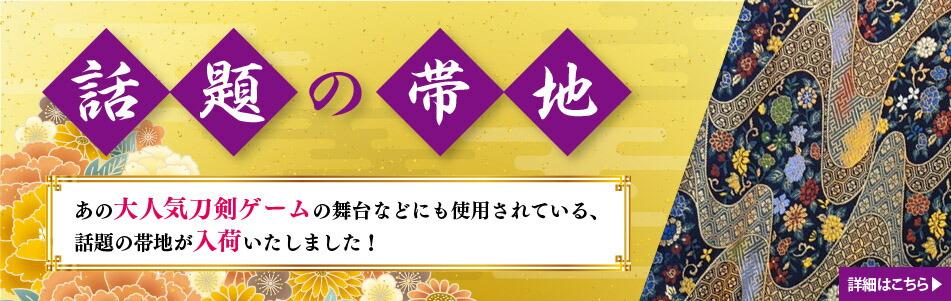 人気刀剣ゲームの舞台衣装に使用