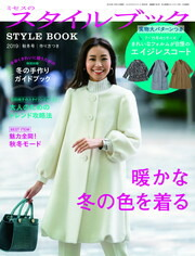ミセスのスタイルブック2019年秋冬号