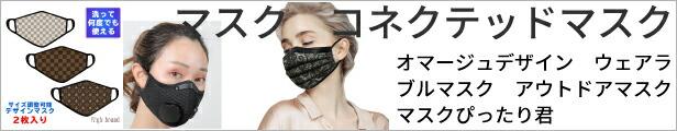 マスク 不織布