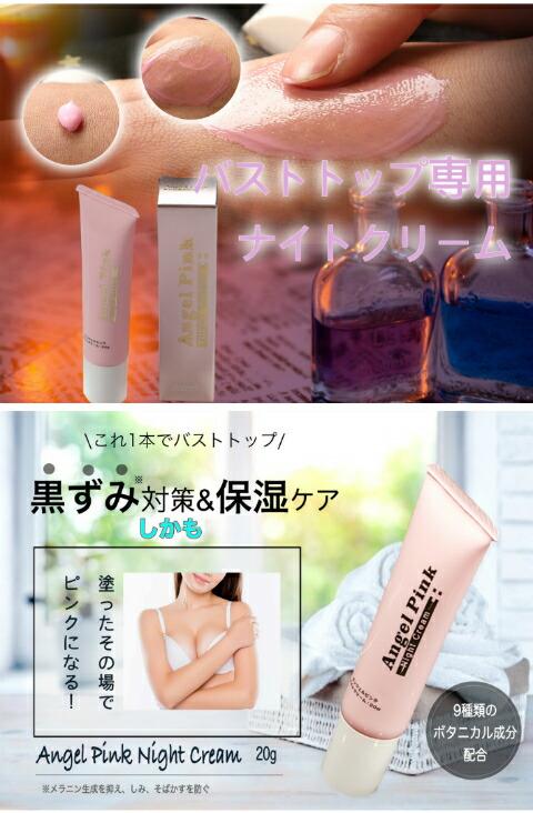 エンジェルピンク ナイトクリーム Angel Pink Night Cream
